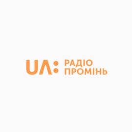 "Радіо Другий канал ""Промiнь"""